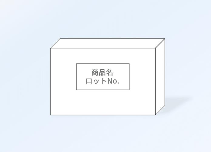 ロット印字やラベリング等のパッケージング※滅菌加工の対応も可能です